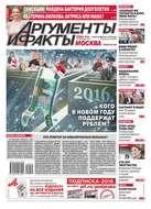 Аргументы и факты Москва 52-2015
