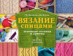 Вязание спицами. Основные техники и приемы