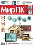 Журнал «Мир ПК» №02\/2016