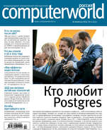Журнал Computerworld Россия №02\/2016