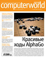 Журнал Computerworld Россия №04\/2016