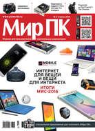 Журнал «Мир ПК» №04\/2016
