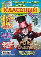 Классный журнал №19\/2016