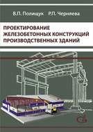 Проектирование железобетонных конструкций производственных зданий