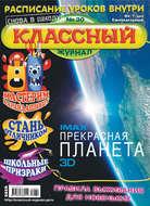 Классный журнал №30\/2016