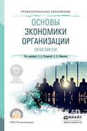 Основы экономики организации. Практикум. Учебное пособие для СПО