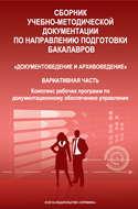 Сборник учебно-методической документации по направлению подготовки бакалавров «Документоведение и архивоведение». Вариативная часть. Комплекс рабочих программ по документационному обеспечению управления