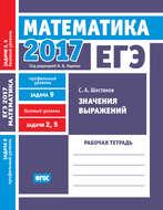 ЕГЭ 2017. Математика. Значения выражений. Задача 9 (профильный уровень). Задачи 2 и 5 (базовый уровень). Рабочая тетрадь