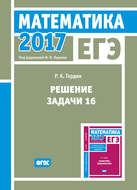 ЕГЭ 2017. Математика. Решение задачи 16 (профильный уровень)