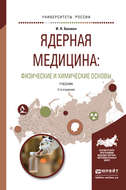 Ядерная медицина: физические и химические основы 2-е изд., испр. и доп. Учебник для бакалавриата и магистратуры