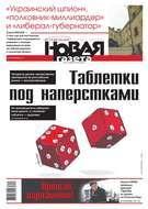 Новая газета 113-2016