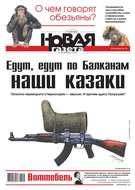 Новая газета 125-2016