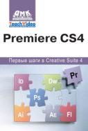 Adobe Premiere СS4. Первые шаги в Creative Suite 4