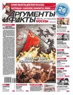 Аргументы и факты Москва 48-2016