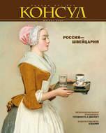 Журнал «Консул» № 3 (38) 2014