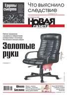 Новая газета 139-2016