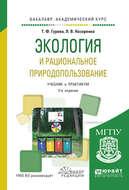 Экология и рациональное природопользование 3-е изд., испр. и доп. Учебник и практикум для академического бакалавриата