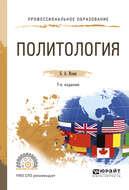 Политология 7-е изд., испр. и доп. Учебное пособие для СПО