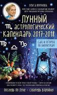 Лунный астрологический календарь 2017–2018. Сад и огород по биоритмам