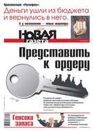 Новая газета 04-2017