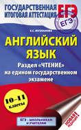 Английский язык. Раздел «Чтение» на едином государственном экзамене. 10-11 классы