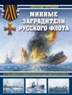 Минные заградители русского флота. От Российского императорского до Советского флота