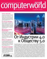 Журнал Computerworld Россия №04\/2017
