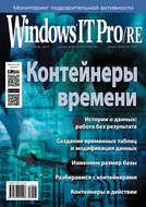 Windows IT Pro\/RE №06\/2017