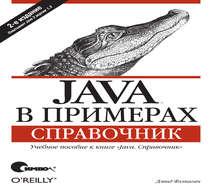 Java в примерах. Справочник. 2-е издание