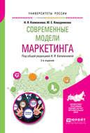 Современные модели маркетинга 2-е изд., испр. и доп. Учебное пособие для вузов