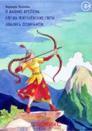 В Давние времена: Когда Жигулевские горы звались Девичьими. Глава 1. Внезапное приглашение