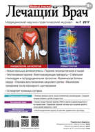 Журнал «Лечащий Врач» №07\/2017