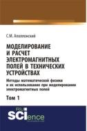Моделирование и расчёт электромагнитных полей в технических устройствах. Том I