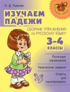 Изучаем падежи. Сборник упражнений по русскому языку. 3-4классы