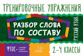 Русский язык. Разбор слова по составу. 2-4 классы