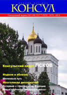 Журнал «Консул» № 2 (48) 2017