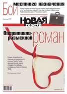 Новая Газета 108-2017