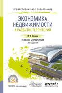 Экономика недвижимости и развитие территорий 2-е изд., испр. и доп. Учебник и практикум для СПО