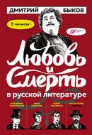 Любовь и смерть в русской литературе: в комиксах!