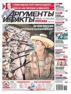 Аргументы и Факты Москва 43-2017