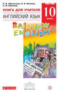 Книга для учителя к учебнику О. В. Афанасьевой, И. В. Михеевой, К. М. Барановой «Английский язык. Базовый уровень. 10 класс»