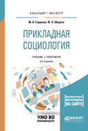 Прикладная социология + практикум в эбс 3-е изд., пер. и доп. Учебник и практикум для бакалавриата и магистратуры