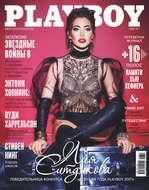 Playboy №06\/2017