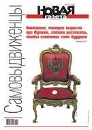 Новая Газета 140-2017