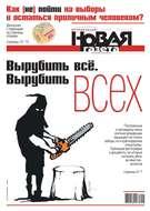 Новая Газета 03-2018