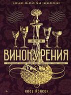 Искусство винокурения. Большая практическая энциклопедия