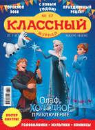 Классный журнал №47\/2017