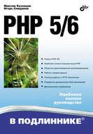 PHP 5\/6