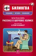 Рассказ о Шерлоке Холмсе \/ A Study in Scarlet (+MP3)