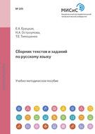Сборник текстов и заданий по русскому языку